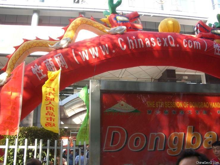 性商网在东宝展馆门前的拱门