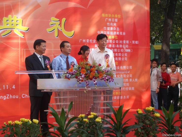 广州市的有关领导