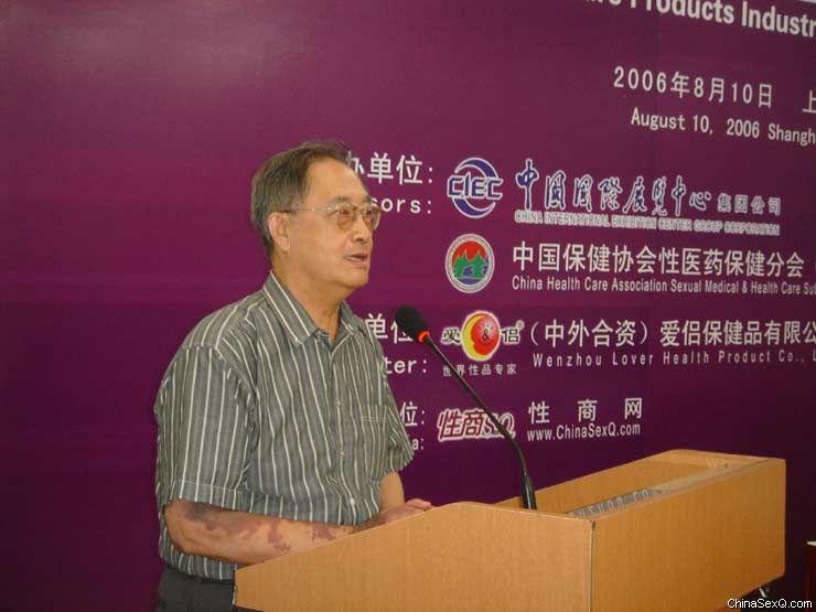 刘达临教授在发言