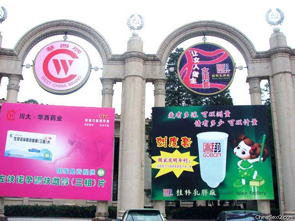 展览馆广场两侧广告