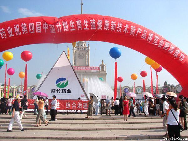 即将开展的北京展览馆外