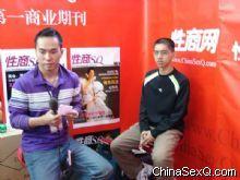 凤凰网记者采访《性商文化》主编