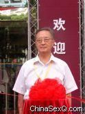 刘达临教授