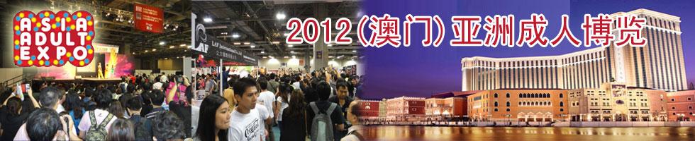 2012(澳门)亚洲成人博览
