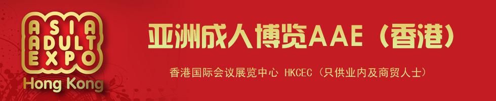 亚洲成人博览AAE横幅banner