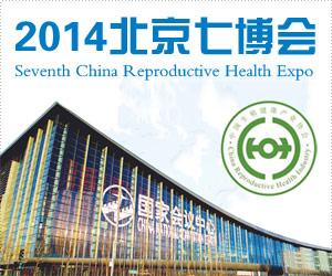 中国生殖健康产业博览会