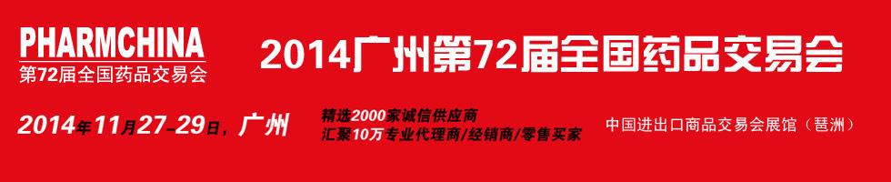 2014广州第72届全国药品交易会横幅banner