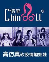 ���ChinDoll�߷�������Ȥ�����?��