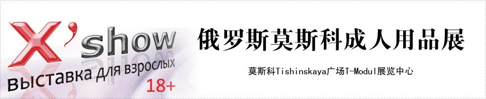 俄罗斯成人用品展X-Show横幅banner