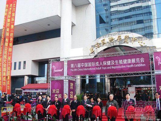 上海国际成人展开幕式