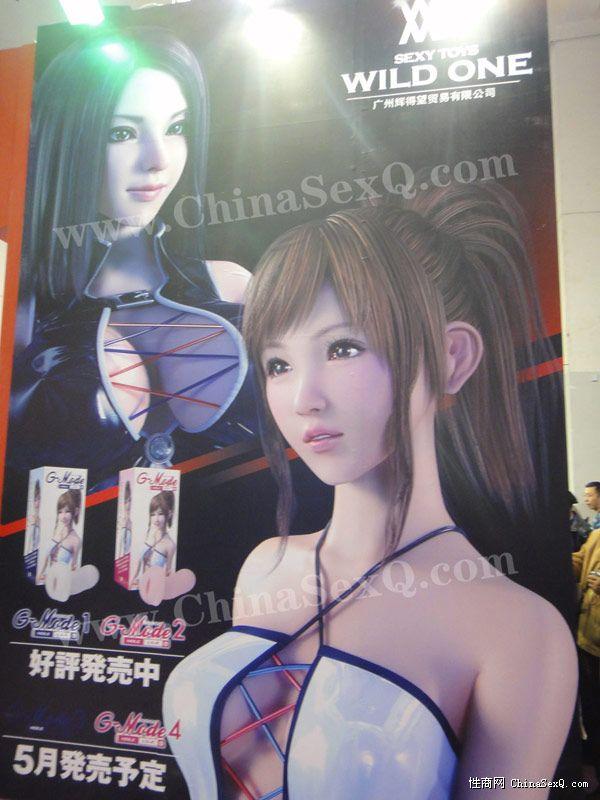 上海成人展