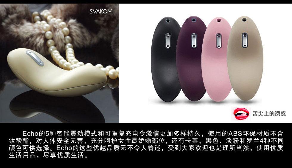 Echo的5种智能震动模式和可重复充电令激情更加多样持久,使用的ABS环保材质不含钛酸酯,对人体安全无害,充分呵护女性最娇嫩部位,还有卡其、黑色、淡粉和罗兰4种不同颜色可供选择。Echo的这些优越品质无不令人着迷,受到大家欢迎也是理所当然,使用优质生活用品,尽享优质生活。