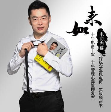 陈涛:从90后情趣互联网营销看企业问题