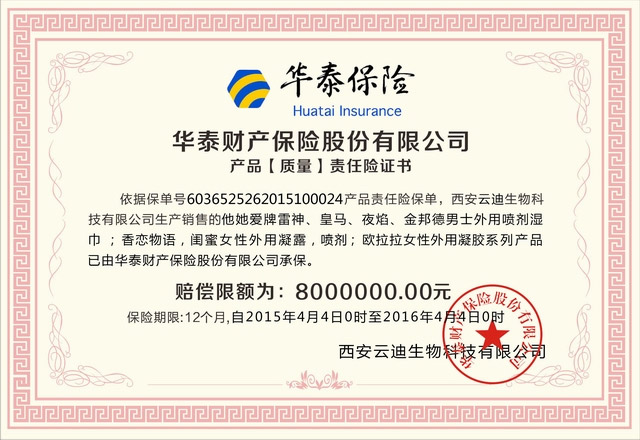 西安云迪成功投保800万华泰保险产品责任险