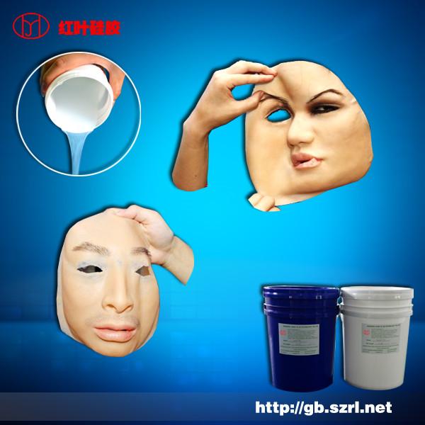 成人用品液态硅胶