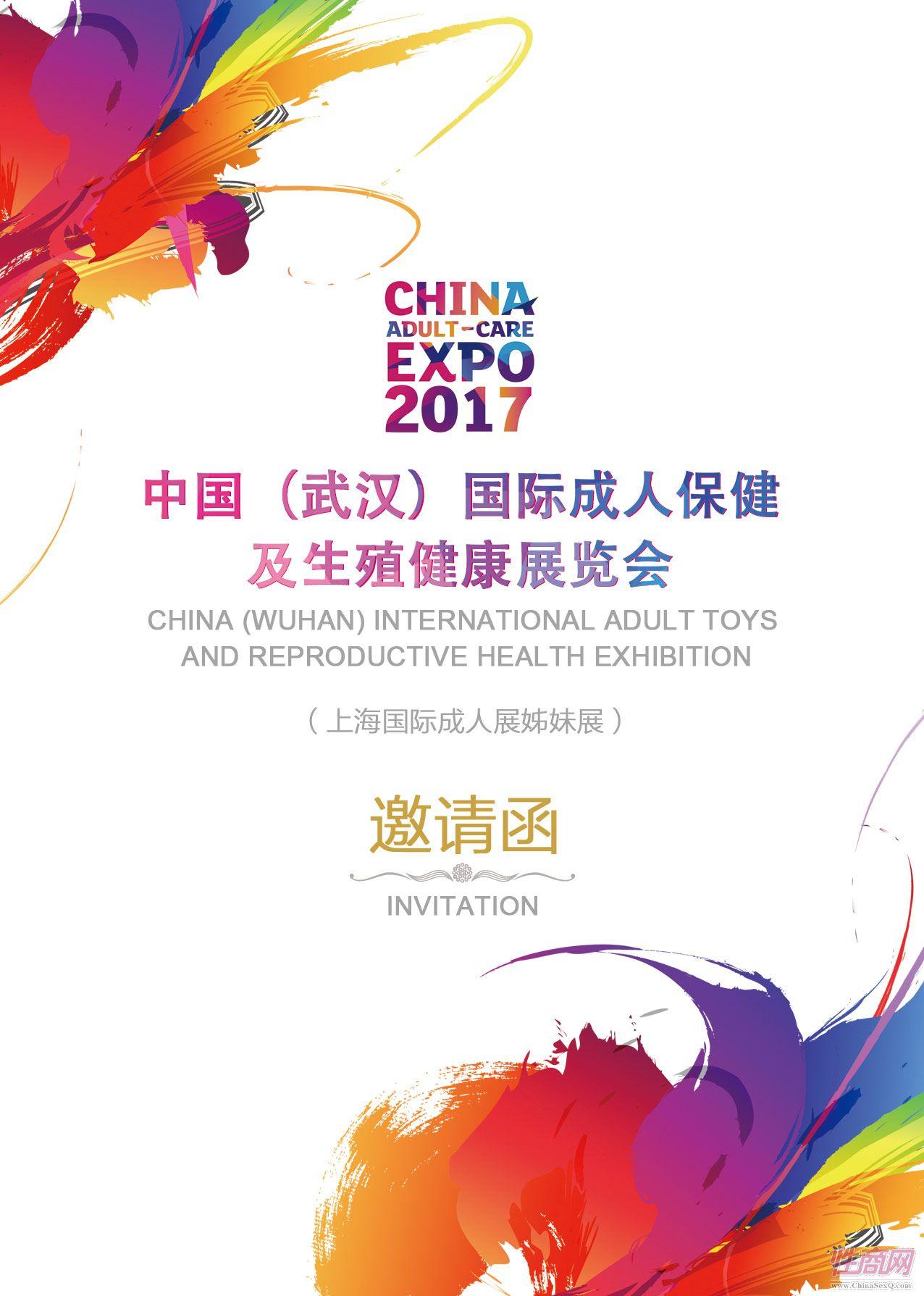 2015年武汉成人展_2017武汉成人展免费门票专业观众预登记