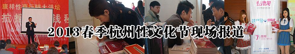 2013春季杭州性文化节现场报道