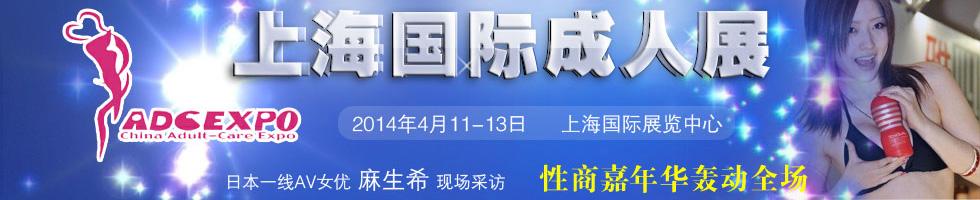 上海国际成人展总专题报道