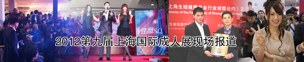 2012上海成人展