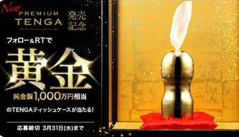 转帖就可能获赠纯金纸巾盒,TENGA营销开脑洞