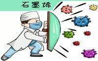 科技之光,石墨烯或将成为流行病的天敌