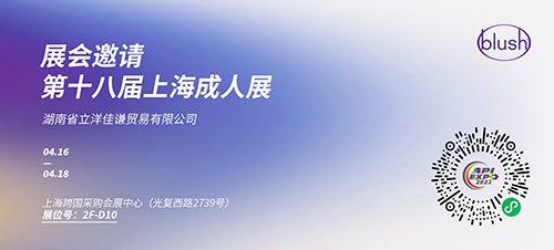 上海国际成人展开展,blush限量健康礼盒免费领
