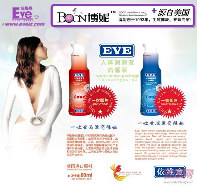 香港EVE 人体润滑剂润滑油液(凉感装)1
