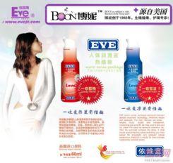 香港EVE 人体润滑剂润滑油液(凉感装)