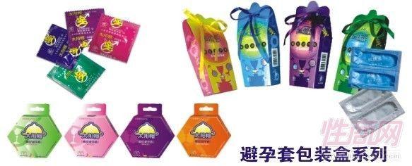 避孕套包装盒系列1