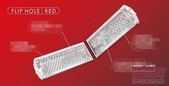 TENGA THF-001  异次元(红色)2