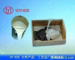 手板用的硅胶,手板矽胶矽利康