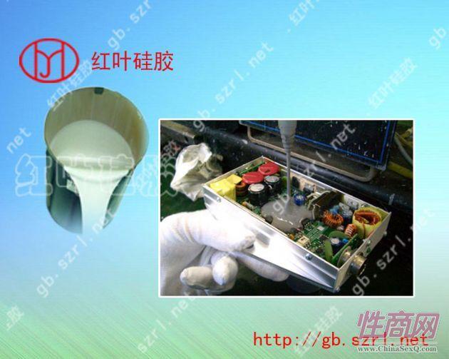 电器模块灌封保护硅胶,户外 情趣用品显示屏灌封硅胶,电子配件绝缘硅胶