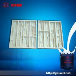 矽利康 硅胶 液态硅胶