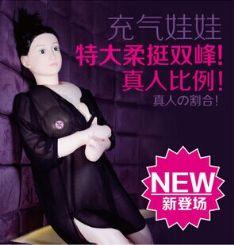 日本第六代充气娃娃厂家批发