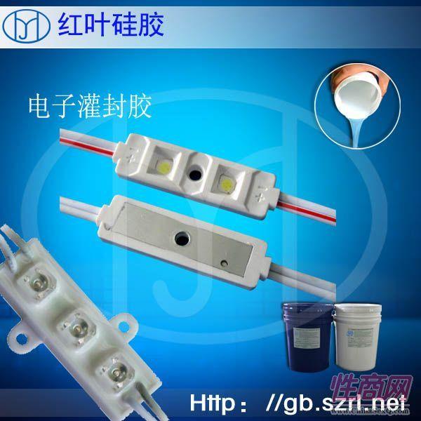 HY供应传感器灌封胶