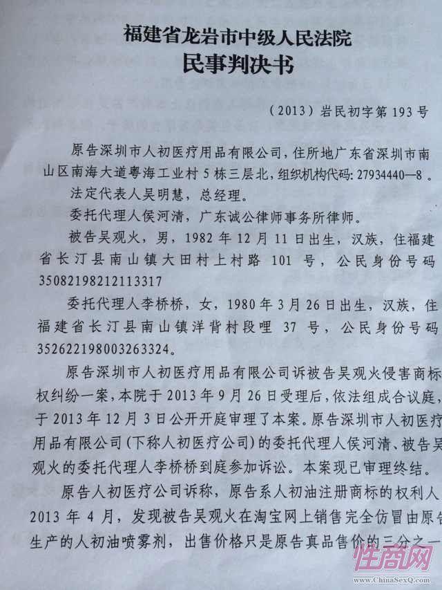 深圳人初公司打假维权公告