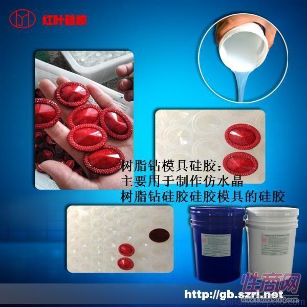 义乌树脂钻专用硅胶 树脂水晶钻专模具硅橡胶材料厂家1