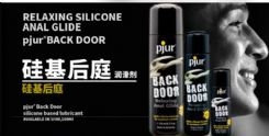PJUR-硅基后庭润滑剂30ml