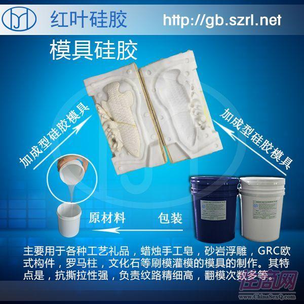 silicone rubber液体环保模具硅胶做树脂工艺品液体模具硅胶