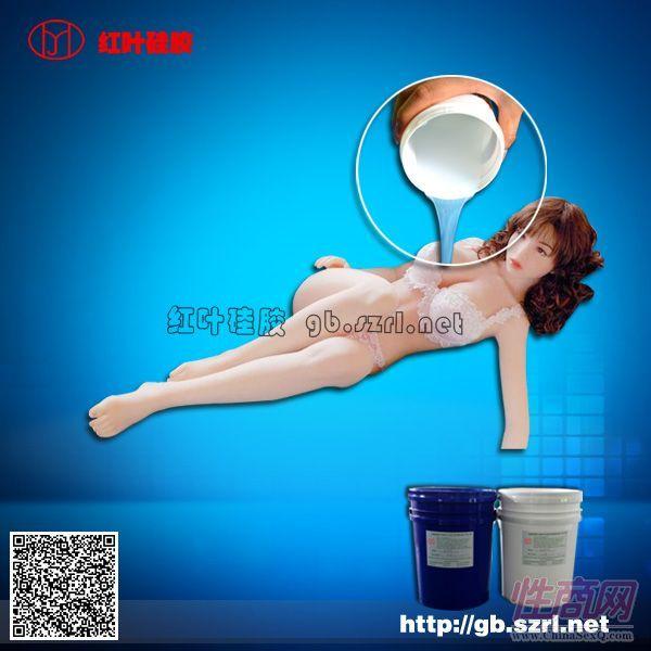 仿真人体液体硅胶,硅胶一公斤多少钱?1