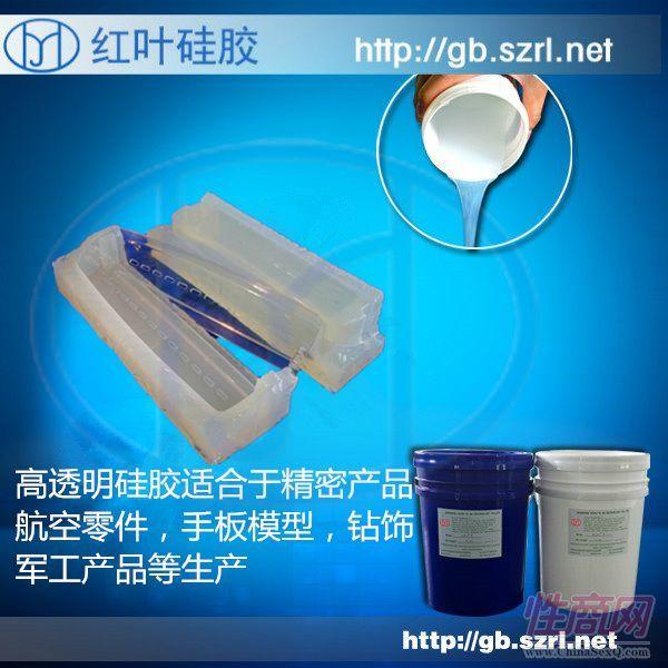 类似于蓝星4410双组份液体模具硅橡胶 可做人体情趣用品模具硅胶