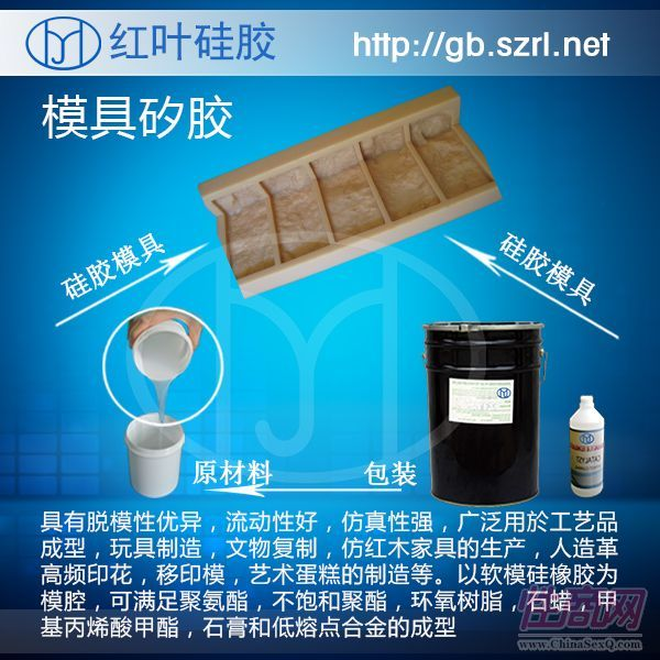 工艺品制模硅橡胶 人造工艺品用液体模具硅胶