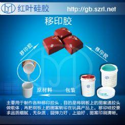 加成型耐磨耐用移印硅胶 移印矽胶