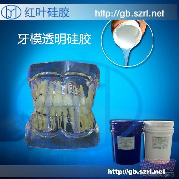加成型无毒牙齿模具硅橡胶 缩水率低的透明硅橡胶