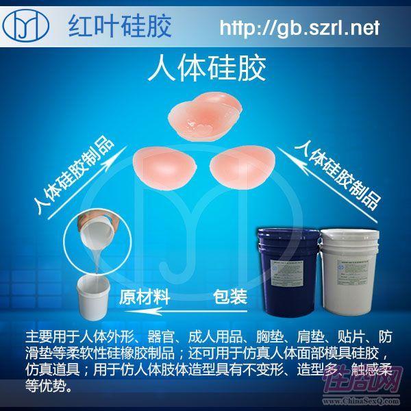 深圳情趣用品液体硅橡胶 逼真人体模型硅胶1
