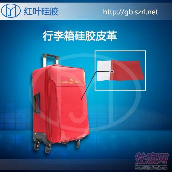 供应箱包专用硅胶皮革 环保级硅胶皮革