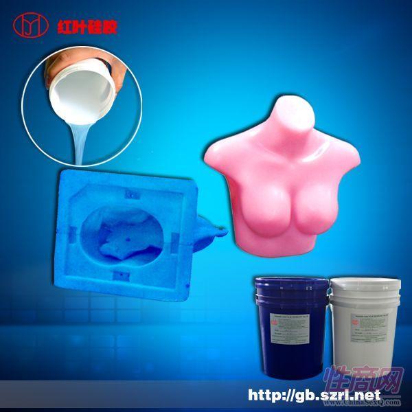 广东性用振动棒矽利康高弹性跳蛋液体硅胶原材料