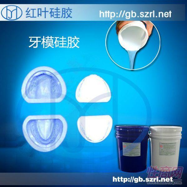 复制牙齿模型专用液体模具硅胶 牙模硅橡胶