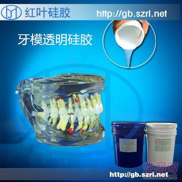 硅胶全口牙齿阴模硅胶牙模缩水率小液体模具硅胶