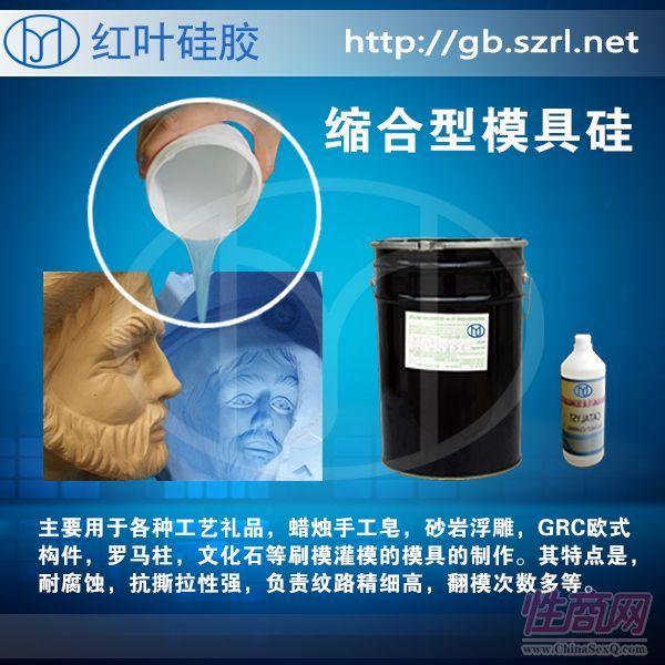 广东文化石专用模具硅胶728#模具硅胶